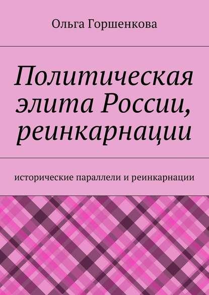 Политическая элита России, реинкарнации. Исторические параллели иреинкарнации Горшенкова Ольга