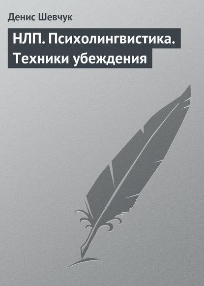 Денис Шевчук — НЛП. Психолингвистика. Техники убеждения
