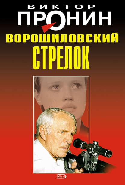 Виктор Пронин — Ворошиловский стрелок