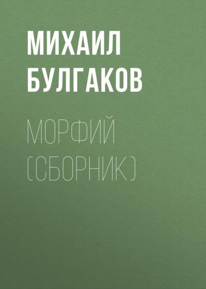 Михаил Булгаков. Морфий (сборник)