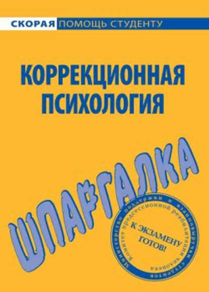 Е. Г. Имашева — Коррекционная психология. Шпаргалка