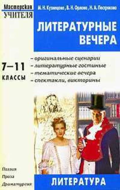 Литературные вечера. 7 11 классы