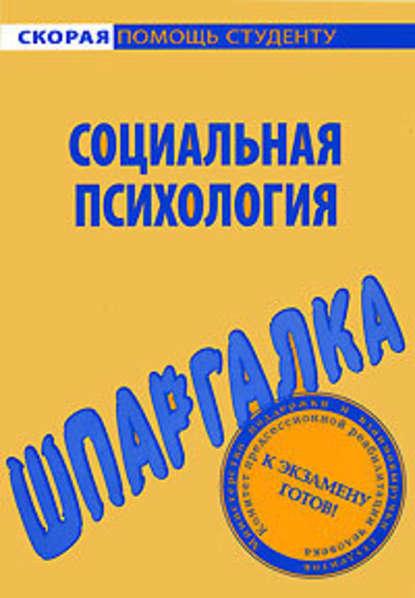 Наталия Александровна Богачкина — Социальная психология. Шпаргалка