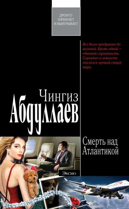 Чингиз Абдуллаев Окончательный диагноз чингиз абдуллаев инстинкт женщины