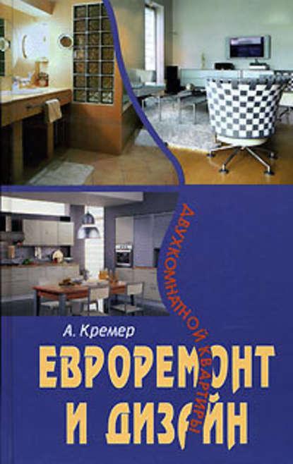 Алекс Кремер — Евроремонт и дизайн двухкомнатной квартиры