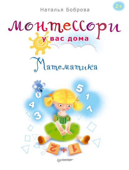 Наталья Боброва Монтессори у вас дома. Математика