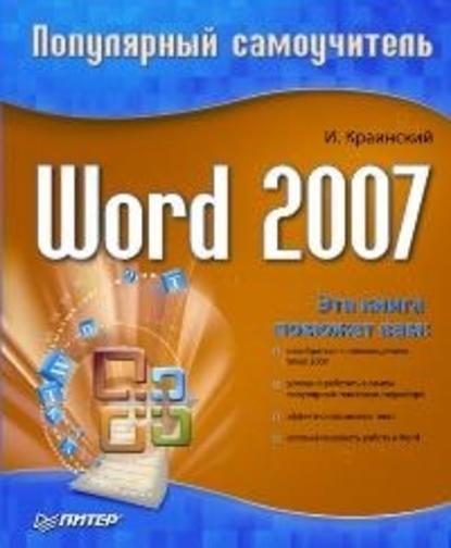 И. Краинский Word 2007. Популярный самоучитель