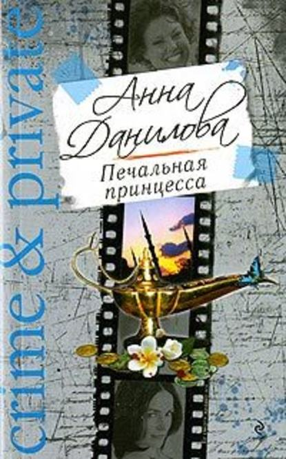 Анна Данилова Печальная принцесса данилова а в призрак монро
