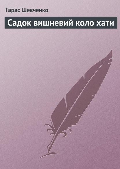 Тарас Шевченко — Садок вишневий коло хати