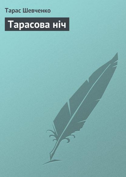 Тарас Шевченко — Тарасова ніч