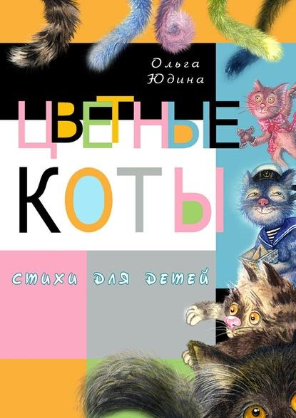 Фото - Ольга Юдина Цветныекоты ольга кот стихи