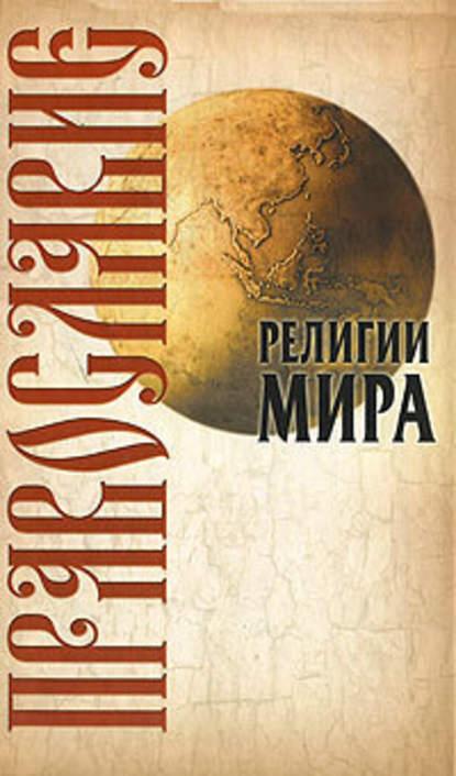 Фото - Ю. Н. Иванов Православие ю н иванов православие