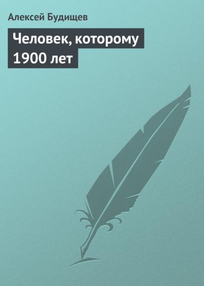 Алексей Будищев Человек, которому 1900лет