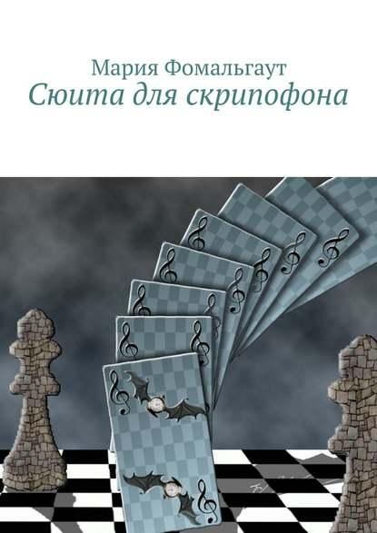Мария Фомальгаут Сюита для скрипофона