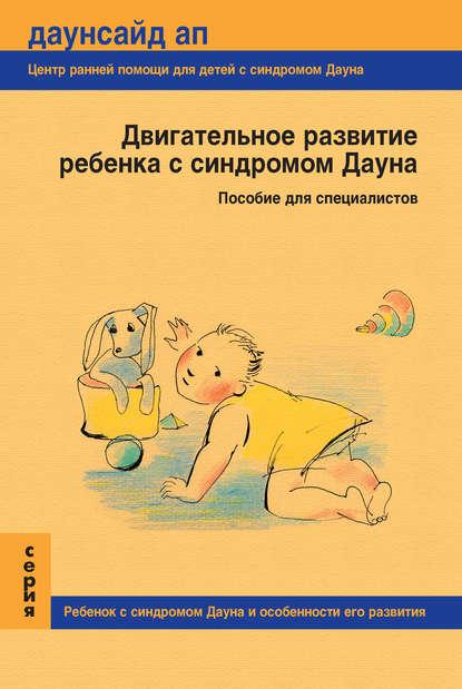 игрушки для детей с синдромом дауна