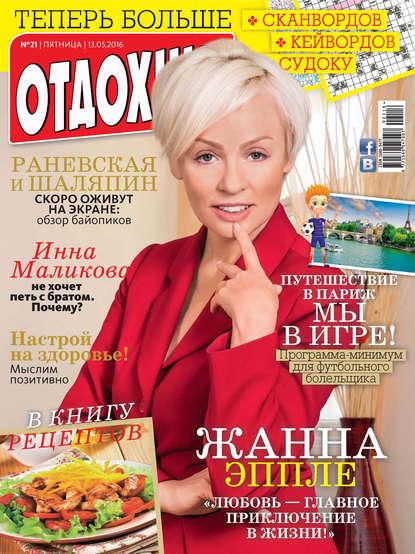 ИД «Бурда» Журнал «Отдохни!» №21/2016 ид бурда журнал отдохни 28 2016