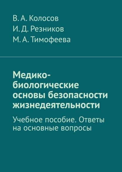 В. А. Колосов Медико-биологические основы безопасности жизнедеятельности. Учебное пособие (ответы наосновные вопросы) цена 2017