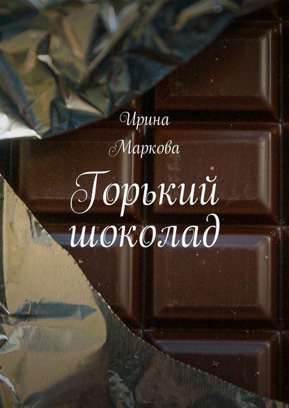 Ирина Маркова Горький шоколад