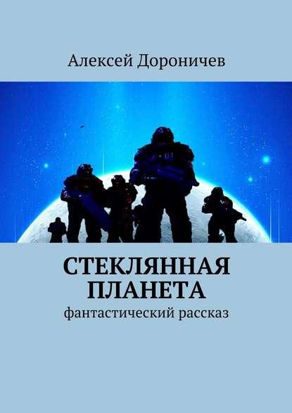 Фото - Алексей Дороничев Стеклянная планета. фантастический рассказ чудесная планета земля