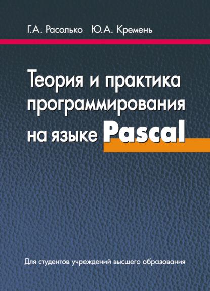 Ю. А. Кремень Теория и практика программирования на языке Pascal