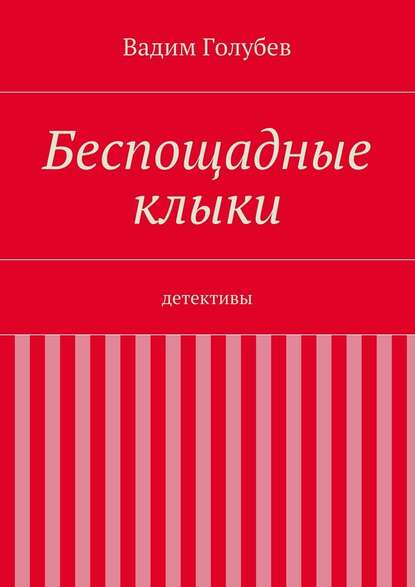 Вадим Голубев Беспощадные клыки. детективы