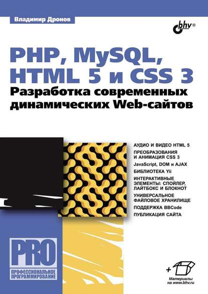 Владимир Дронов PHP, MySQL, HTML5 и CSS 3. Разработка современных динамических Web-сайтов (pdf+epub)