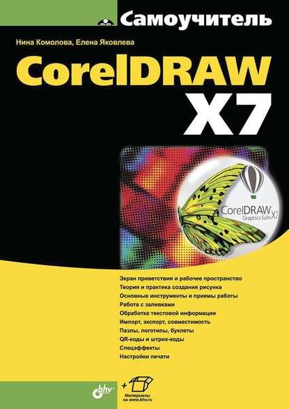 Нина Комолова CorelDRAW X7 (pdf+epub)
