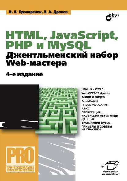 Владимир Дронов HTML, JavaScript, PHP и MySQL. Джентльменский набор Web-мастера (4-е издание) прохоренок н html javascript php и mysql джентльменский набор web мастера