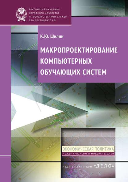 К. Ю. Шилин - Макропроектирование компьютерных обучающих систем