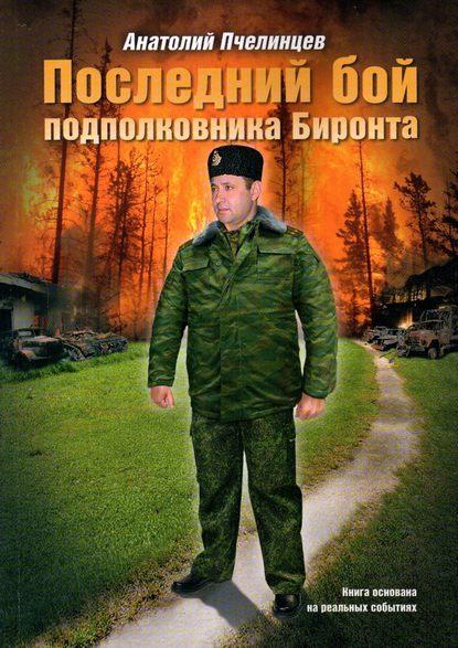 Последний бой подполковника Биронта фото