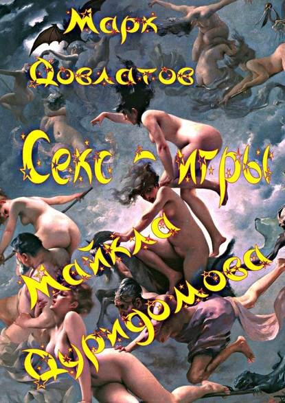 Марк Довлатов Секс-игры Майкла Дуридомова. Эротические рассказы марк довлатов люби и делай что хочешь секс рассказы