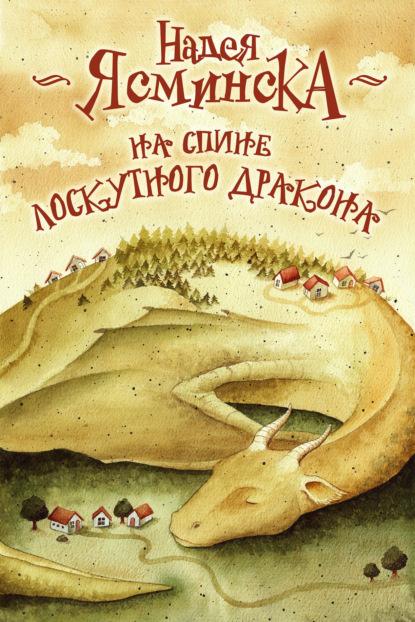На спине лоскутного дракона Надея Ясминска