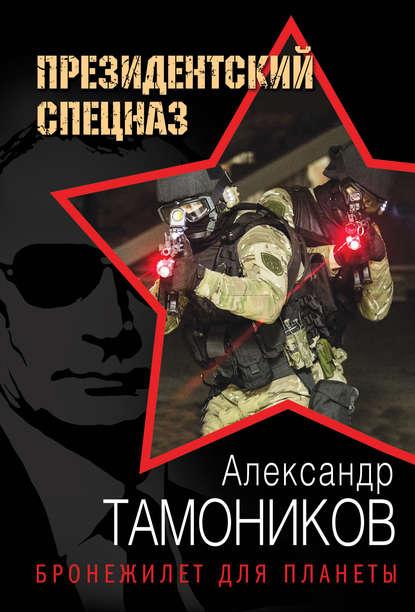 Александр Тамоников : аудиокнига Бронежилет для планеты