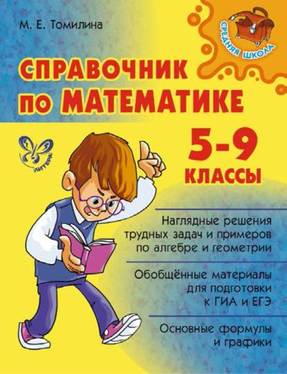 М. Е. Томилина Справочник по математике. 5-9 классы рурукин а гусева н шкваева е сост справочник по математике 5 9 классы