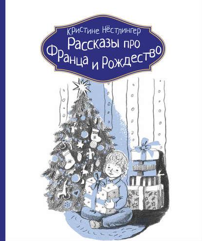 Кристине Нёстлингер Рассказы про Франца и Рождество