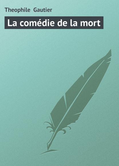 Theophile Gautier La comédie de la mort mort