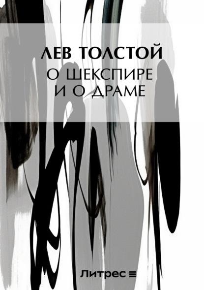 цена на Лев Толстой О Шекспире и о драме