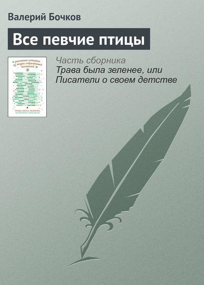 Валерий Бочков Все певчие птицы
