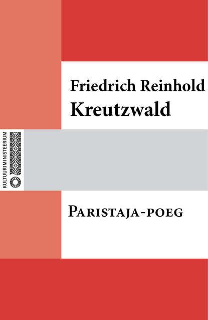 Friedrich Reinhold Kreutzwald Paristaja-poeg friedrich reinhold kreutzwald lopi ja lapi