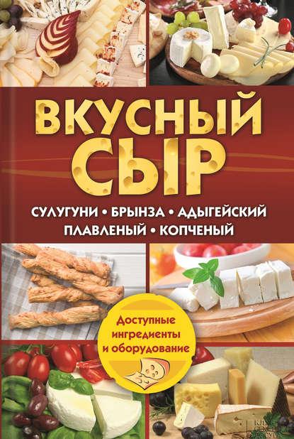цена на Светлана Семенова Вкусный сыр. Сулугуни, брынза, адыгейский, плавленый, копченый