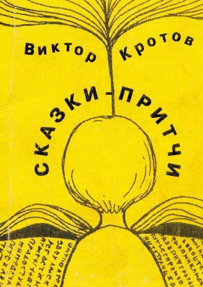 Виктор Кротов Сказки-притчи виктор гаврилович кротов массаж мысли притчи сказки сны парадоксы афоризмы