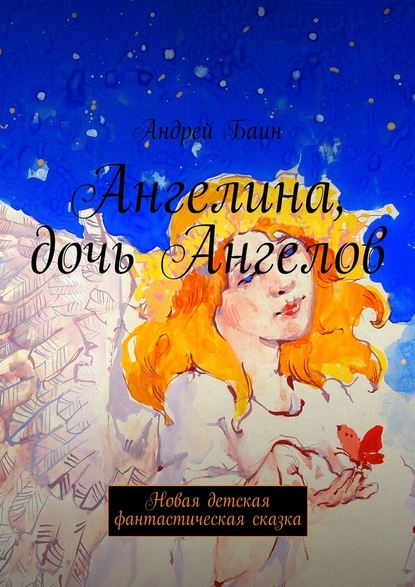 Андрей Баин Ангелина, дочь Ангелов. Новая детская фантастическая сказка андрей ангелов продажа души