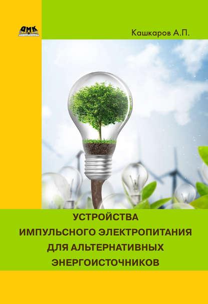 Устройства импульсного электропитания для альтернативных энергоисточников