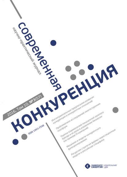 Группа авторов Современная конкуренция №3 (57) 2016 отсутствует современная конкуренция 2 56 2016