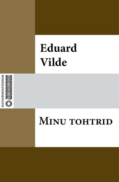 Эдуард Вильде Minu tohtrid