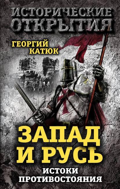 Георгий Катюк Запад и Русь: истоки противостояния катюк г запад и русь истоки противостояния