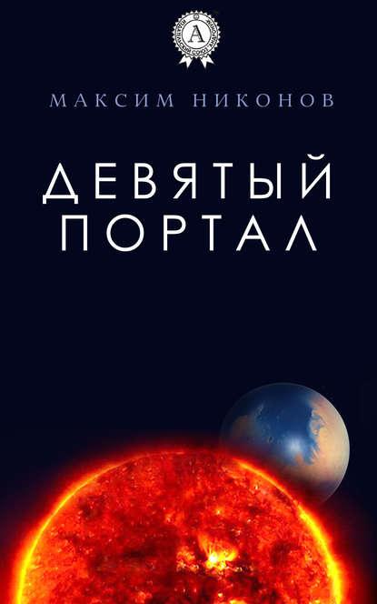 Максим Никонов Девятый портал