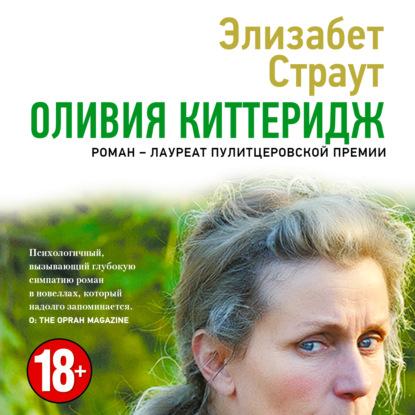 Страут Элизабет Оливия Киттеридж обложка