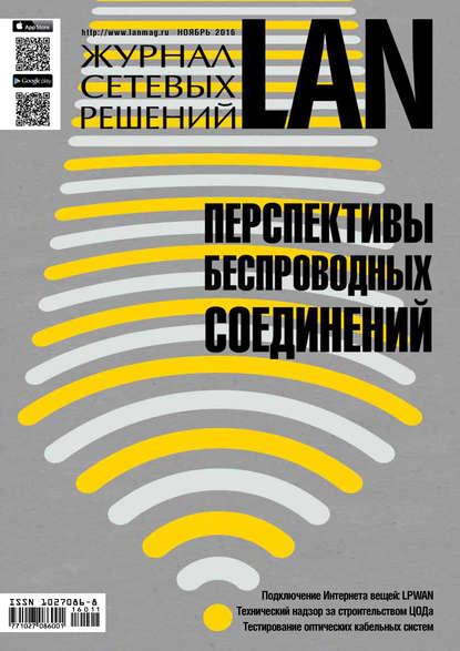 Фото - Открытые системы Журнал сетевых решений / LAN №11/2016 открытые системы журнал сетевых решений lan 09 2016