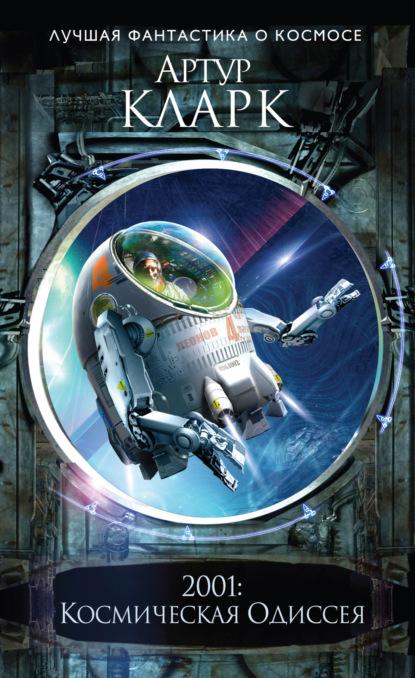 Артур Чарльз Кларк. 2001. Космическая Одиссея